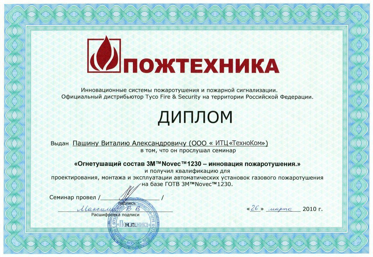 Лицензии и сертификаты полученные сотрудниками компании ИТЦ ТехноКом Диплом Инновационные системы пожаротушения и пожарной сигнализации